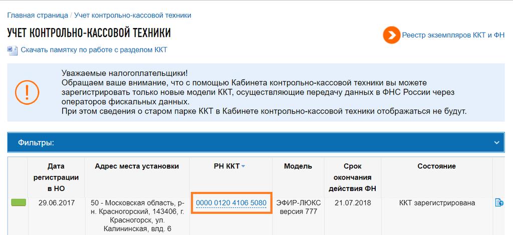 Регистрационный номер ККТ