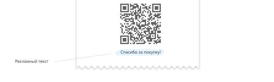 Надпись на чеке под QR-кодом