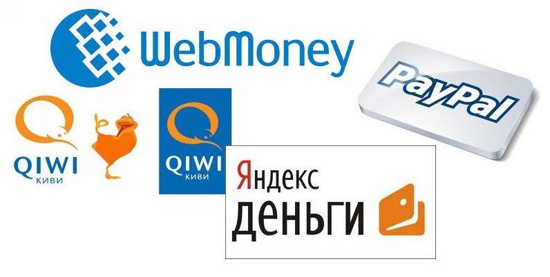 WebMoney, PayPal, QIWI, Яндекс.Деньги