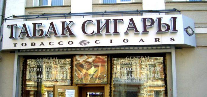Магазин табачных изделий