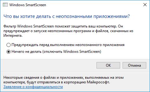 Диалоговое окно Windows SmartScreen