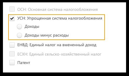 Контур.Маркет. Выбор объекта налогообложения при УСН