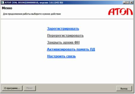 ККТ Атол, программа регистрации