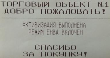Активация ЕНВД-режима выполнена