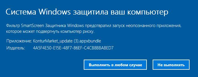 Системное сообщение Windows