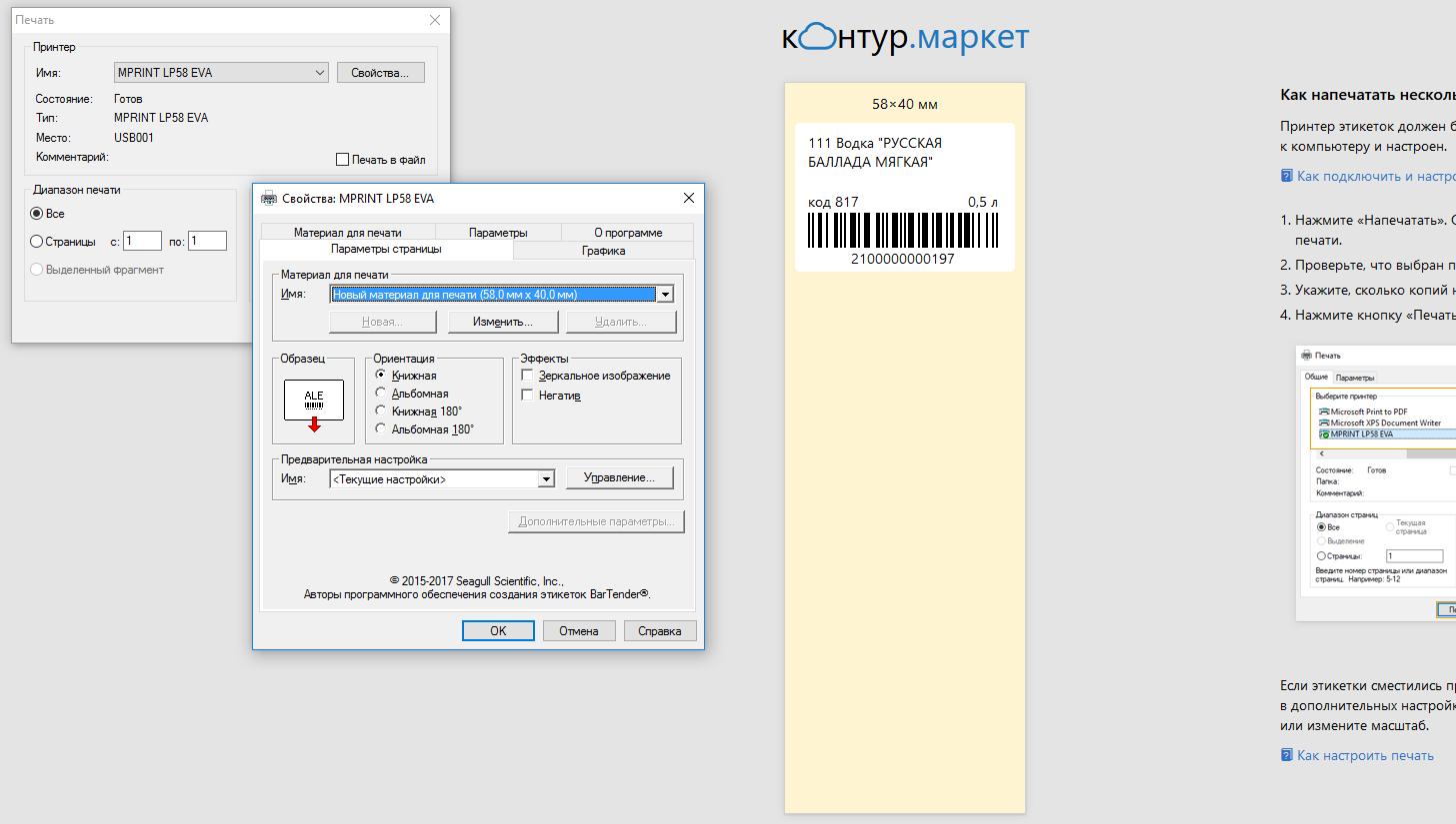 Настройка параметров печати в Mozilla Firefox