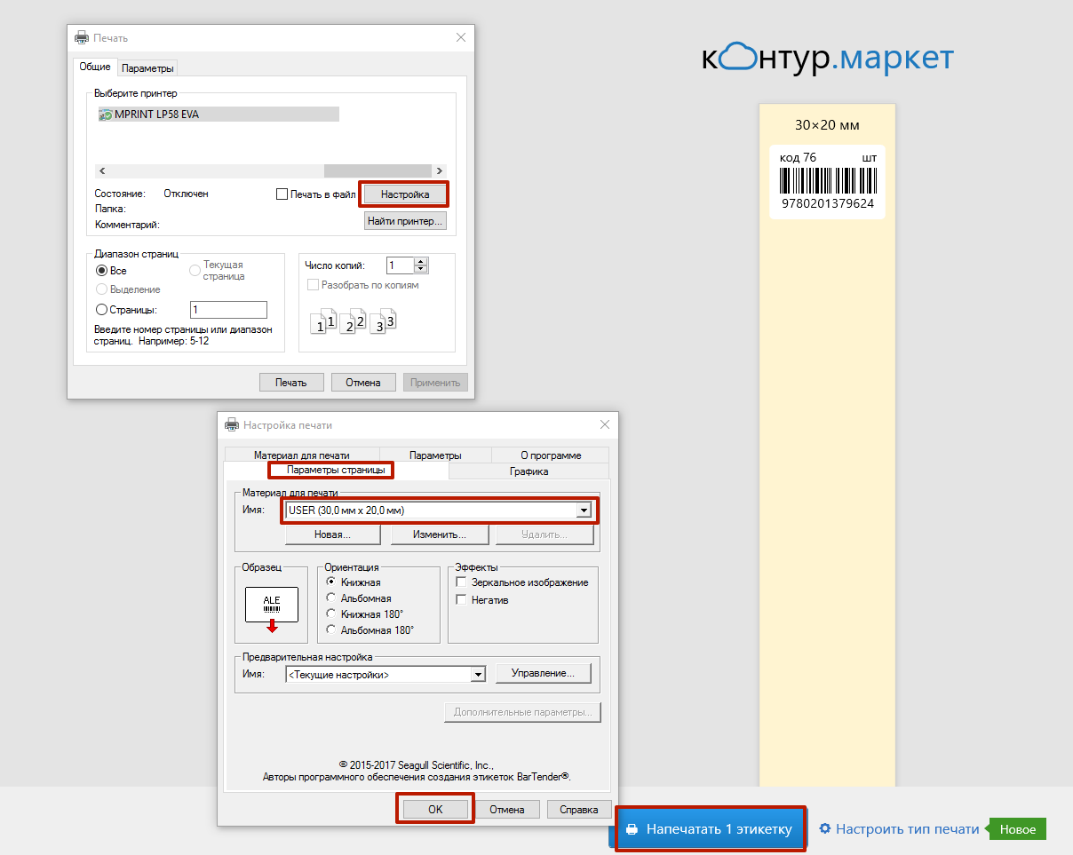 Настройк печати Internet Explorer