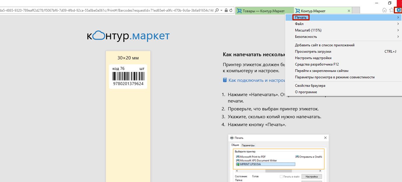 Контур.Маркет в Internet Explorer