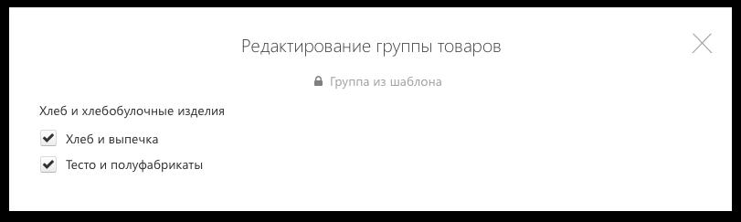 Контур.Маркет, окно редактирования шаблонной группы