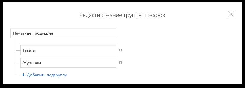 Контур.Маркет, окно редактирования пользовательской группы