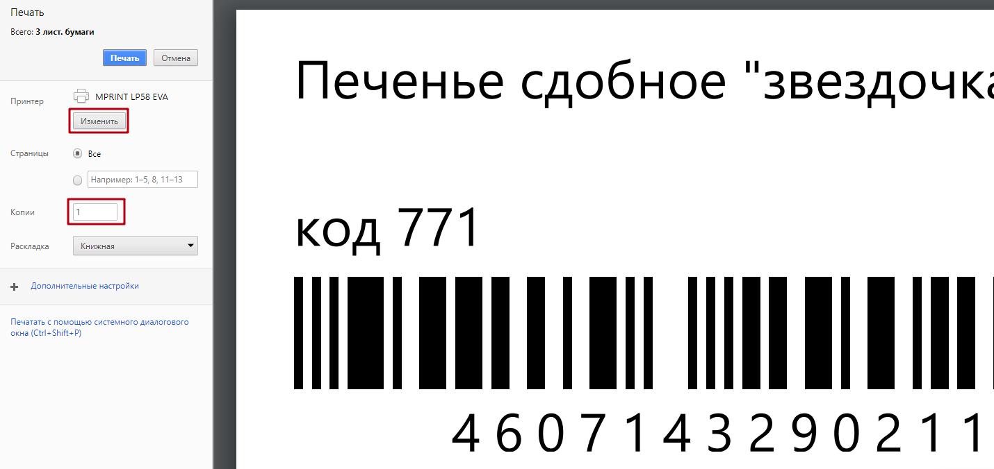 Печать этикеток в Google Chrome