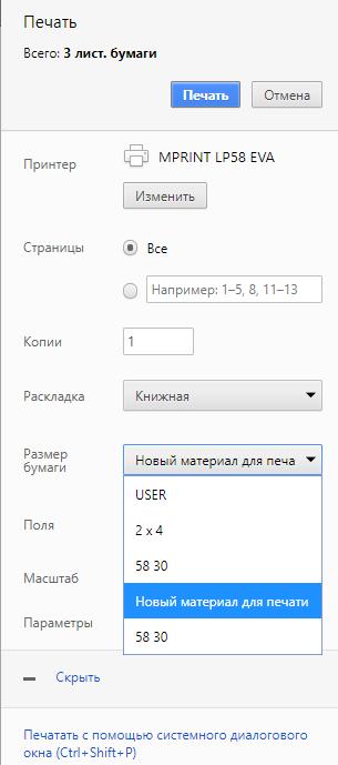 Выбор размера этикеток для печати
