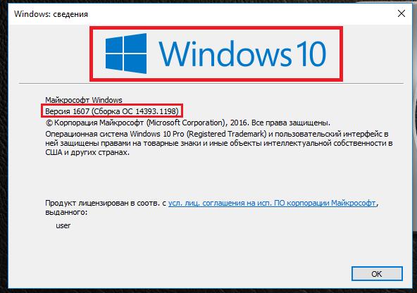 Windows 10, указание на версию