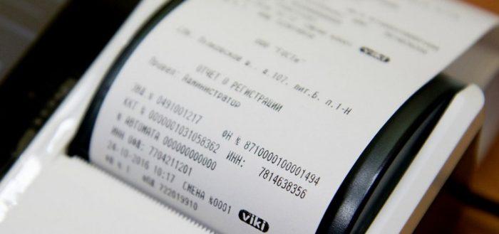 Отчет от регистрации ККТ