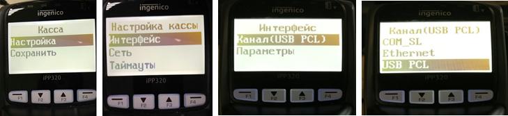 Выбор канала USB PCL