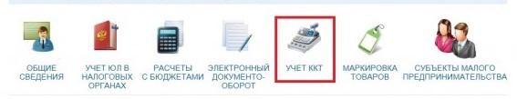 Рраздел учета кассы в ЛК на сайте ФНС