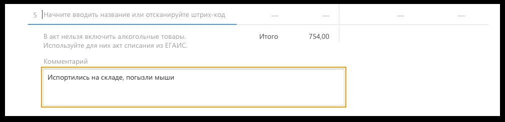 Контур.Маркет, комментарий к акту списания