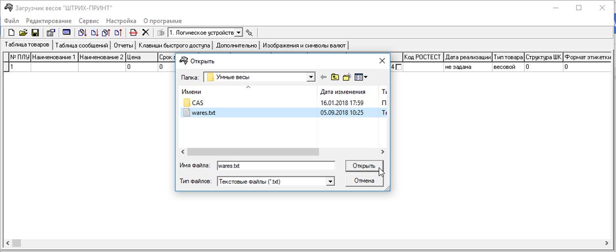 Загрузчик весов Штрих-Принт, выбор файла с товарами
