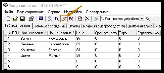 Загрузчик весов Штрих-Принт, иконка записи в весы