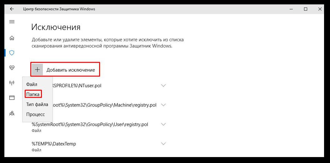 Добавление исключения в центре безопасности Windows 10