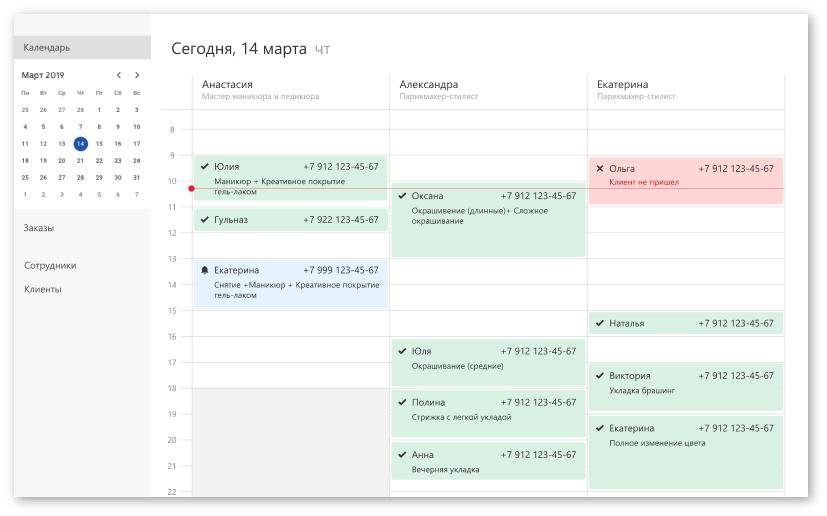 Контур.Маркет, календарь и запись посетителей