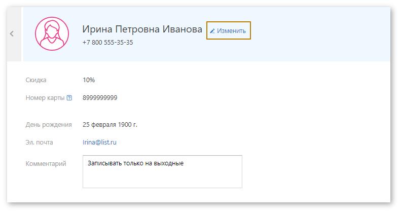 Контур.Маркет, редактирование сведений о клиенте