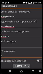 "Экран ""Параметры 1"""