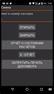 "Экран ""Смена"""
