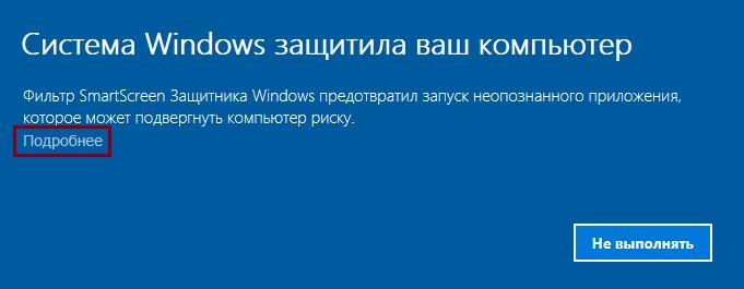 Windows не дает обновить модуль