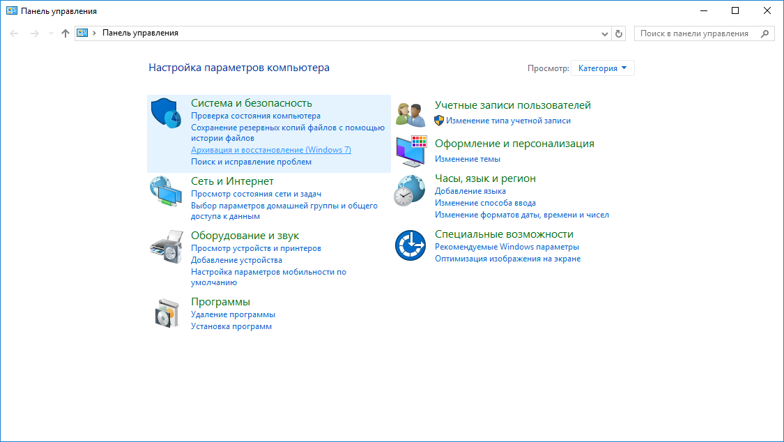 Панель усправления Windows, Система и безопасность