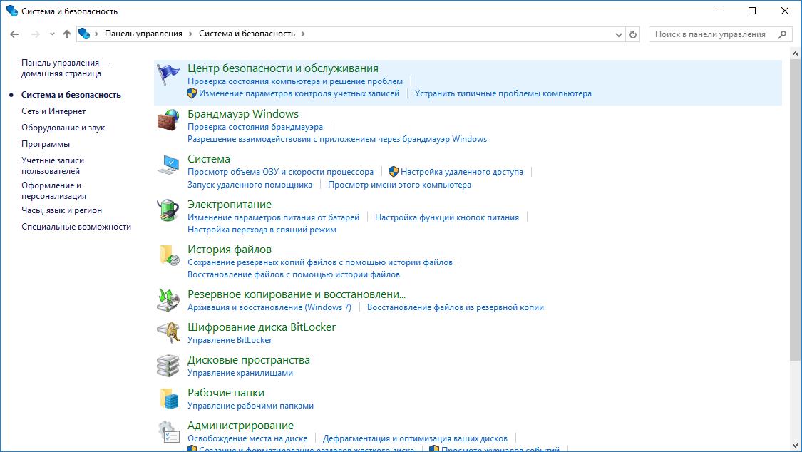 Панель управления Windows, настройки безопасности