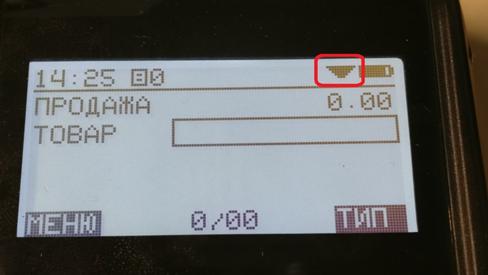 Значек Интернета при подключении через wi-fi