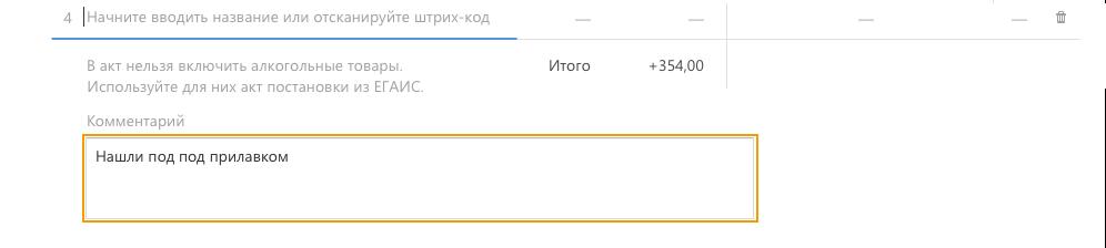 Контур.Маркет, комментарий к акту постановки