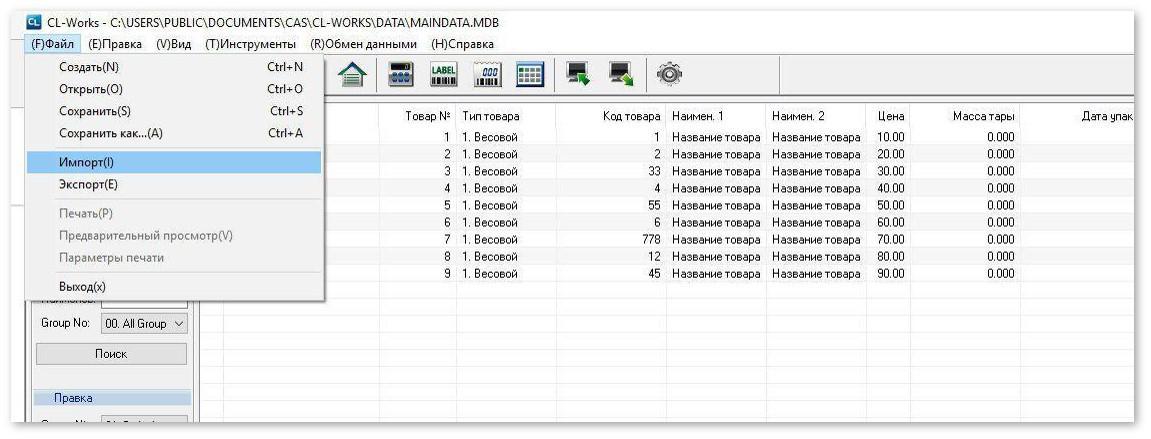 Импорт файла с весовым товаром