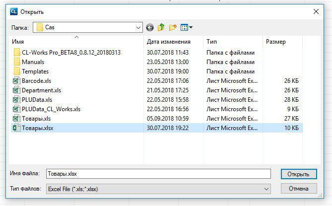 Нужно выбрать тот файл, который ранее был сохранен