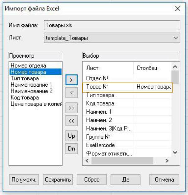 Сопоставление параметров при импорте файла