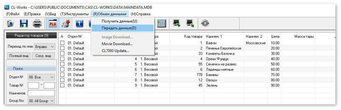 Программа CL-Works, передача данных на весы