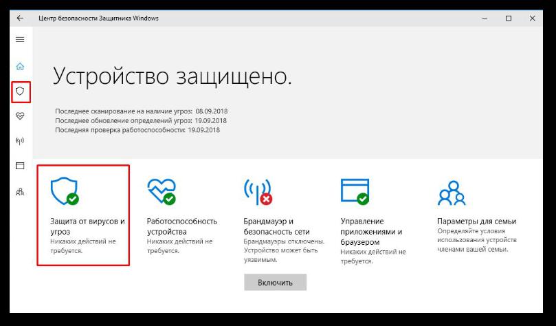 Windows 10, Центр безопасности