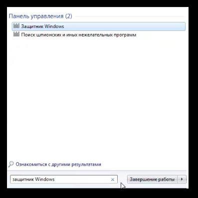 Поиск защитника в Windows 7