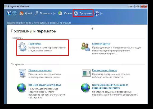 Защитник Windows, раздел параметры