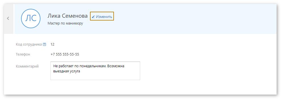 Контур.Маркет, редактирование сведений о работнике