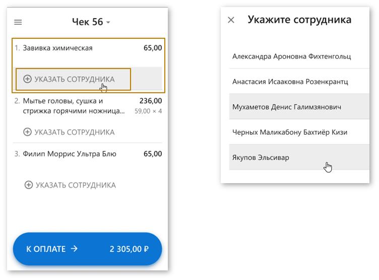 Контур.Маркет, новое приложение для ККТ