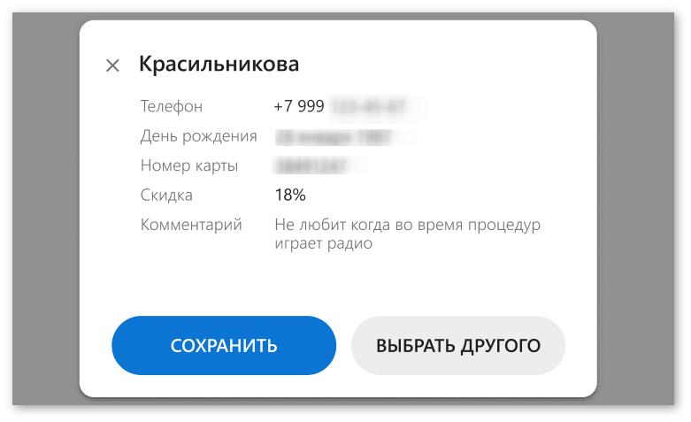 Контур.Маркет, выбор клиента при формировании чека