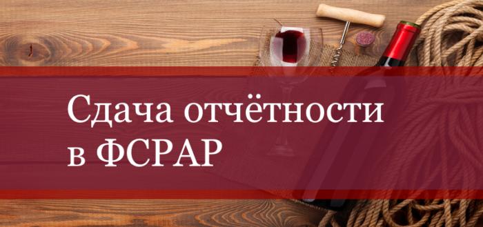 Декларация по алкоголю в ФСРАР